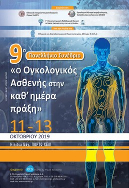 """9ο Πανελλήνιο Συνέδριο με τίτλο: """"Ο Ογκολογικός Ασθενής στην καθ΄ημέρα πράξη"""""""