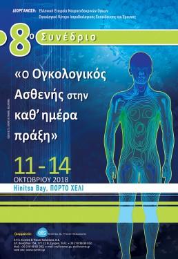8ο Συνέδριο με τίτλο: Ο Ογκολογικός Ασθενής στην καθ΄ημέρα πράξη